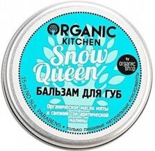 NS /Organic Kitchen/ Бальзам д/губ Snow Queen 15 мл